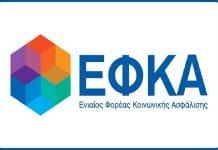ΕΦΚΑ αντισυνταγματικό αμοιβές Διαχειριστών εισφορές
