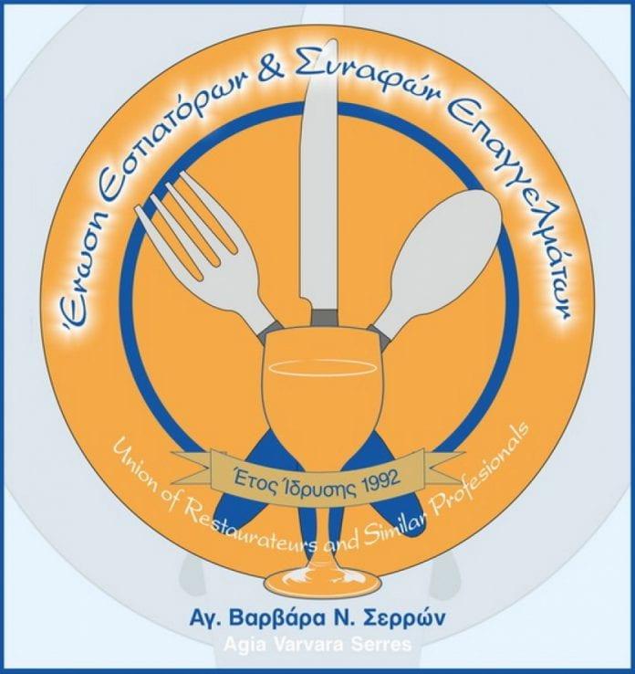 Ένωση Εστιατόρων Πνευματικά