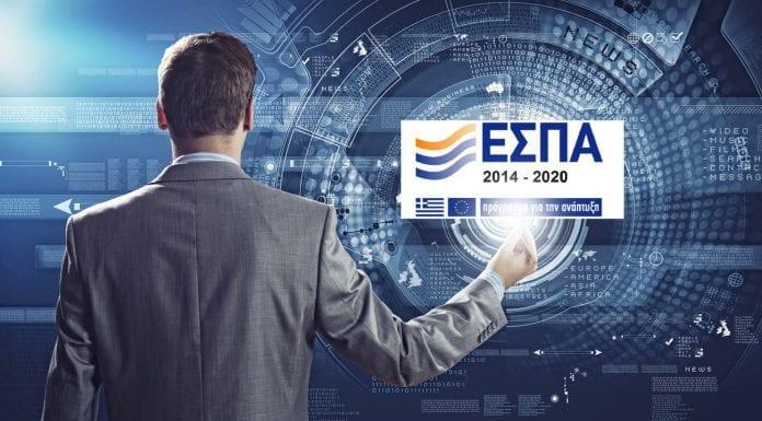 ΕΣΠΑ 2018 προγράμματα