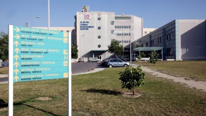 υποστελέχωση Ευχαριστήριο Νοσοκομείο Σερρών