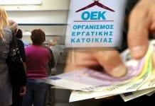 ΟΕΚ Δάνεια ΔΑΝΕΙΑ Ρύθμιση ΕΡΓΑΤΙΚΉ ΕΣΤΊΑ
