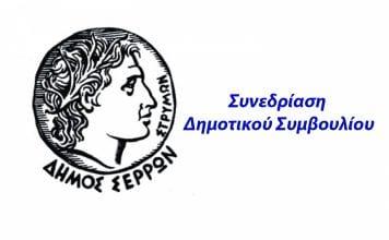 Συμβούλιο Δήμος Σερρών Δημοτικό Συνεδριάζει