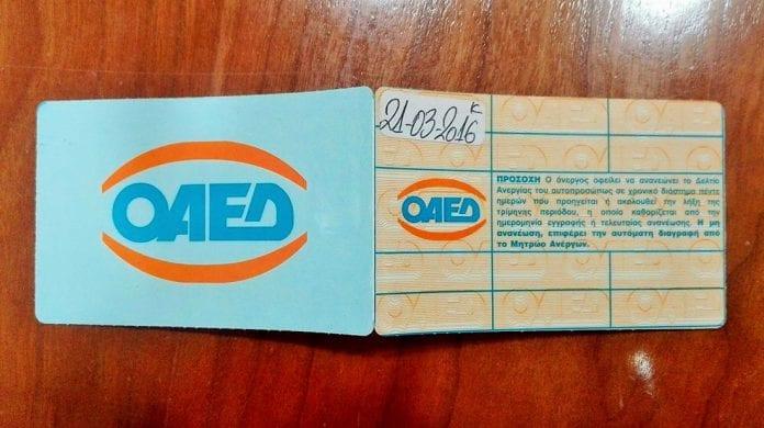 Κάρτα ανεργίας ΟΑΕΔ προγράμματα