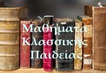 Μαθήματα Κλασσικής Παιδείας Μαξίμειο