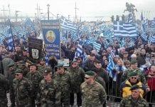 Μακεδονία συλλαλητήριο συγκέντρωση