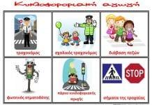 Οδική Αγωγή Σχολεία