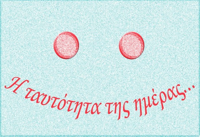 ταυτότητα ημέρας serrespost.gr