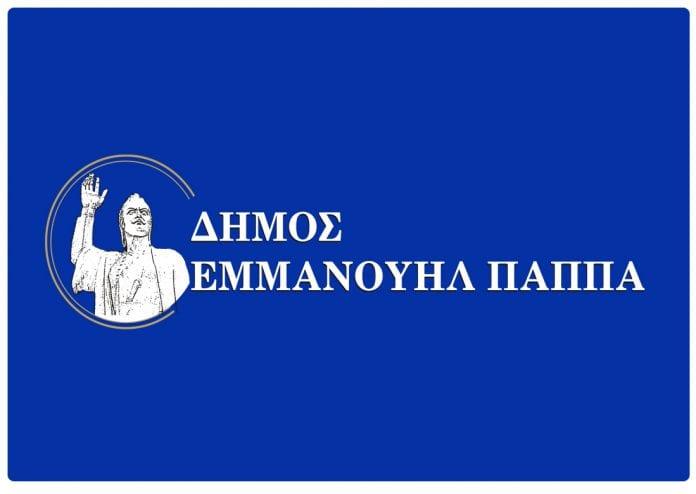Δήμος Εμμανουήλ προμήθεια εκμίσθωση Δημοπρασία τροφίμων εγκαταστάσεων Παππά επεξεργασίας λυμάτων Ενημερωτική ημερίδα γεφυροπλάστιγγας