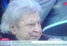 Θεοδωράκης Ομιλία Συλλαλητήριο