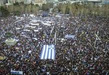 συλλαλητήριο Παμμακεδονικές
