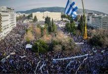 Συλλαλητήριο μήνυμα