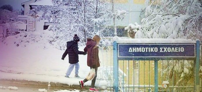 Σχολεία Χιόνια Σέρρες