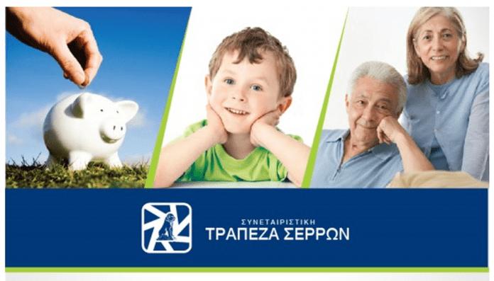 Συνεταιριστική Τράπεζα Σερρών Κεντρικής Μακεδονίας