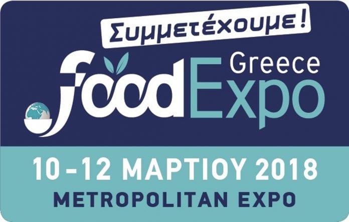 Foodexpo ΠΚΜ