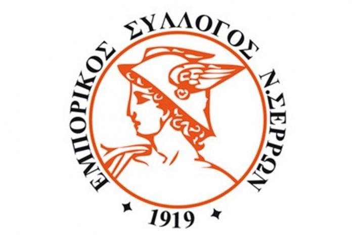 Συλλυπητήρια Εμπορικός Σύλλογος Ν. Σερρών στήριξη Λιανεμπορίου Εμπορικού Συλλόγου επιστολή Έκτακτη