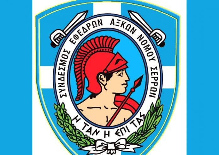 Σύνδεσμος Εφέδρων Αξιωματικών Σερρών