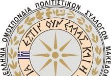 Κοτζιά Μακεδόνες ΣτΕ ακύρωσης