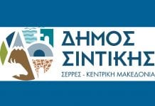 προσφορά Απολογισμός Υπολογιστή φορείς Δημοτικό Συμβούλιο Πρέσπες Σιντικής