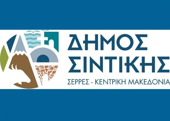 Δήμος Σιντικής Πρόνοια και Αγωγή έκτακτη ηλεκτρολογικού