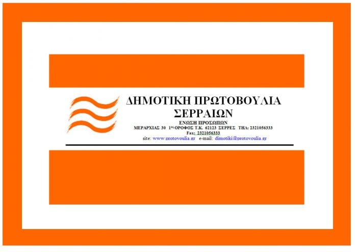 διυλιστήριο Πρωτοβουλία Σερραίων Συνέλευση και αρχαιρεσίες