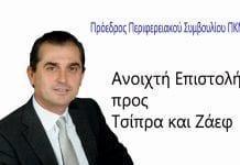 Σπυρόπουλος επιστολή
