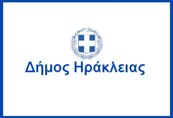 Διαγωνισμός Δήμου Ηράκλειας