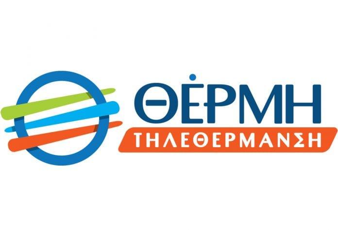 Διακοπή τηλεθέρμανσης λόγω προγραμματισμένων serrespost.gr Τηλεθέρμανση