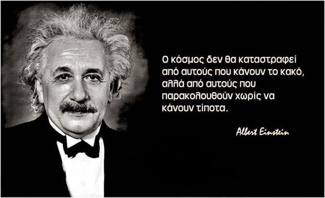 Άλμπερτ Αϊνστάιν