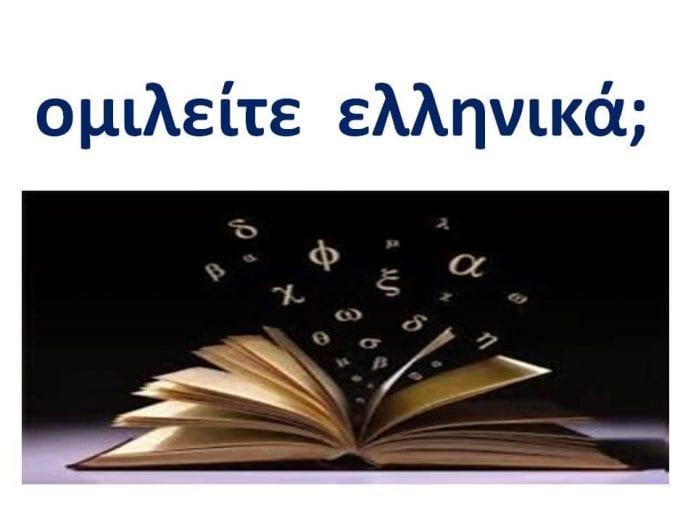 γλώσσας