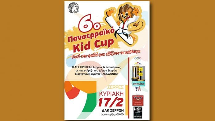 Kid Cup