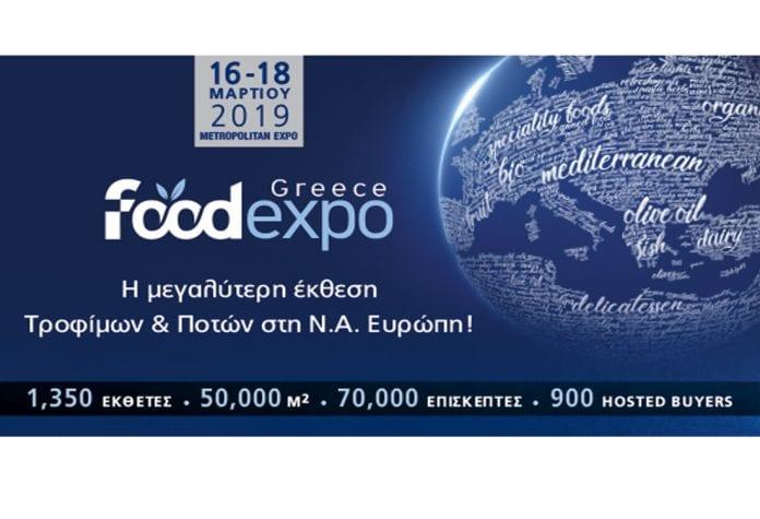 6η Food Expo