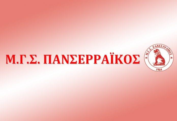ΜΓΣ Πανσερραϊκός