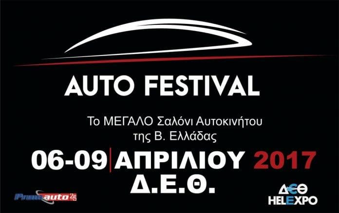 Auto-Festival