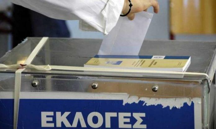 εκλογές Πληροφορίες
