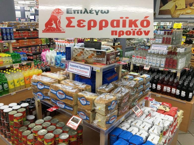 284a49af27 Δεκαήμερο Σερραϊκών Προϊόντων στα S M Κάντζας - SERRESPOST