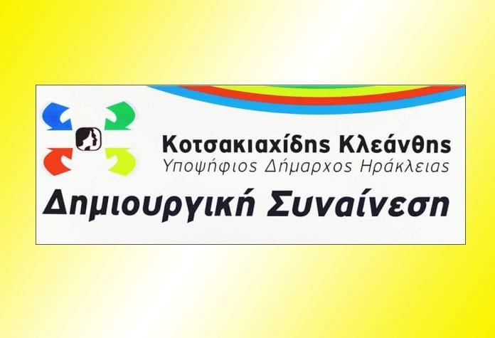 Κοτσακιαχίδης