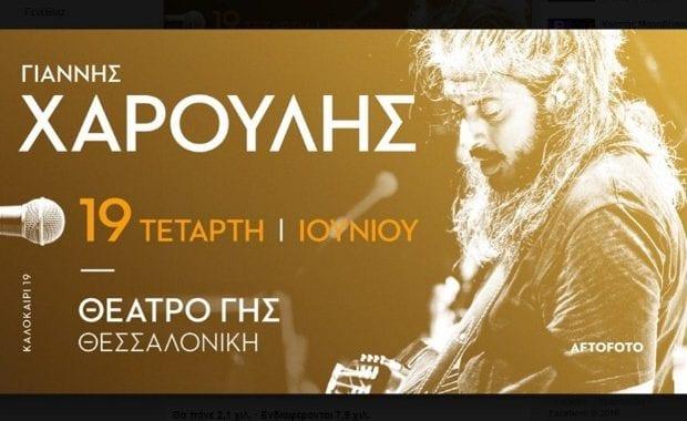 Συναυλία Γιάννη Χαρούλη Θεσσαλονίκη