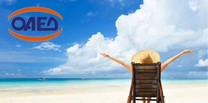 ΟΑΕΔ κοινωνικός τουρισμός