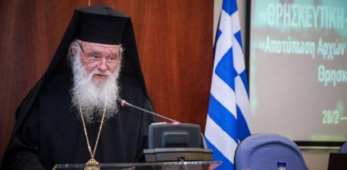 Αρχιεπίσκοπος Ιερώνυμος για Χαλκιδική