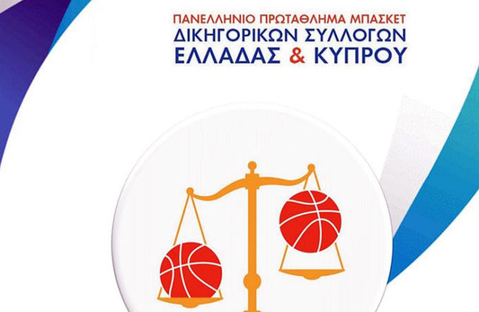 Μπάσκετ Δικηγορικοί Σύλλογοι Σέρρες