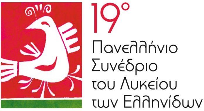 Λυκείου των Ελληνίδων