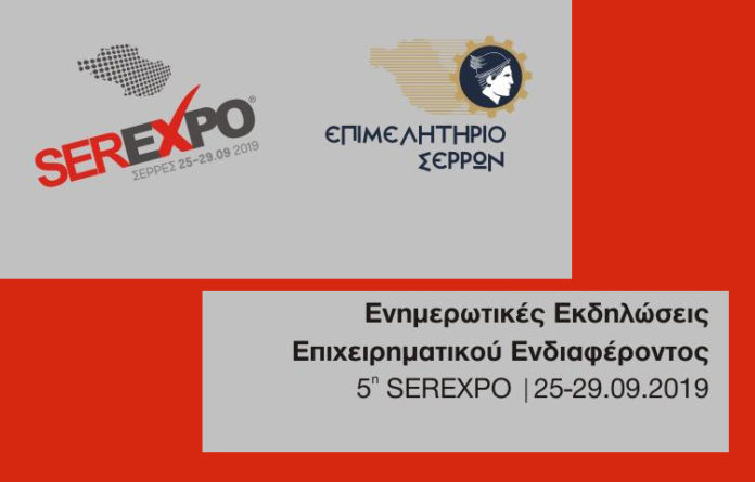 serexpo 2019