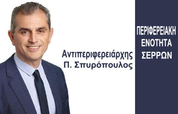 Σπυρόπουλος Αντιπεριφερειάρχη