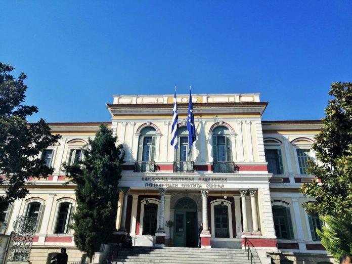 Πολιτική προστασία ΠΕ Σερρών