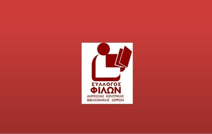 Σύλλογος Φίλων Δημόσιας Βιβλιοθήκης Σερρών