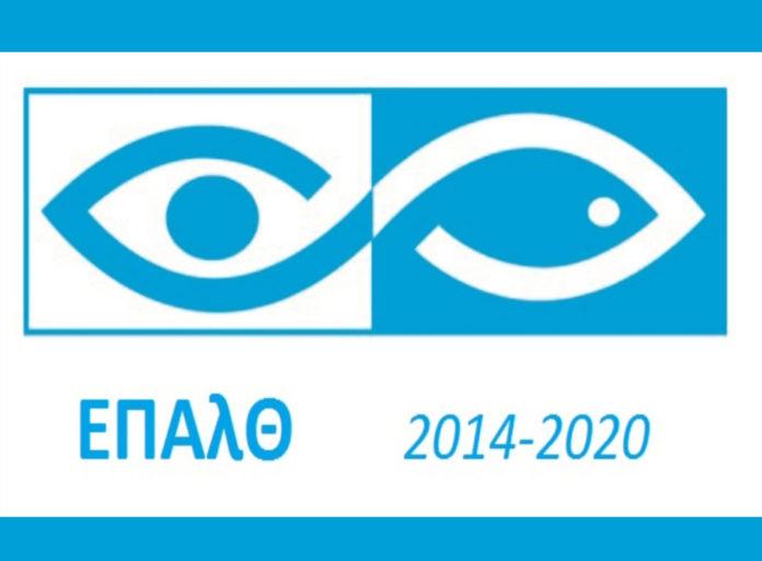 Επιχειρησιακό Πρόγραμμα Αλιείας & Θάλασσας