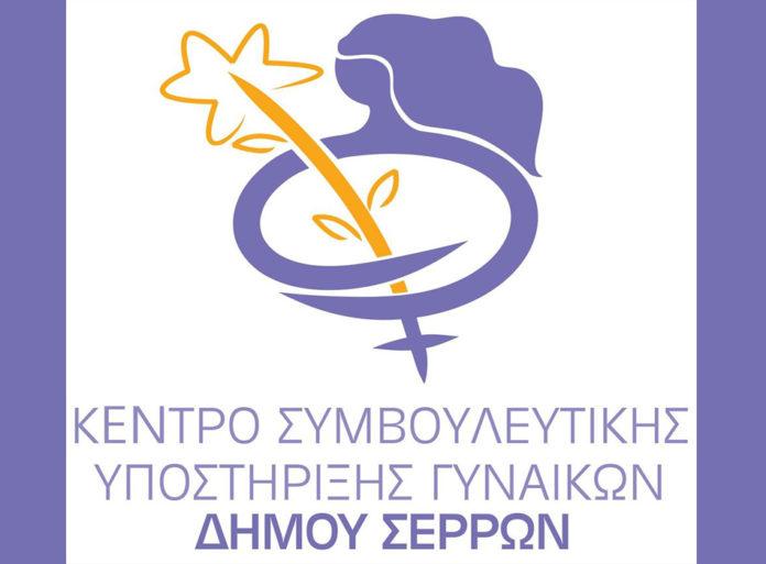 Δράση Συμβουλευτικό Γυναικών