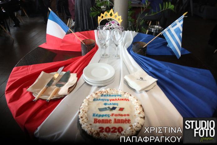 Σύλλογος Ελληνογαλλικής Φιλίας