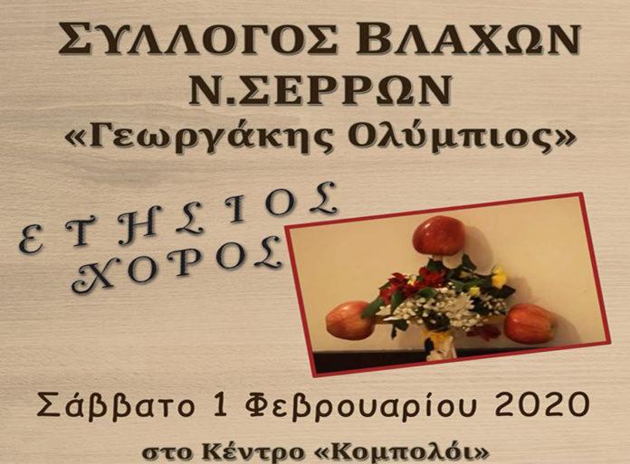 Γεωργάκης Ολύμπιος