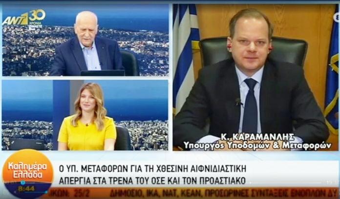 Καλημέρα Ελλάδα